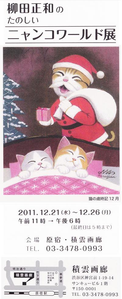 20111221-koten.jpg