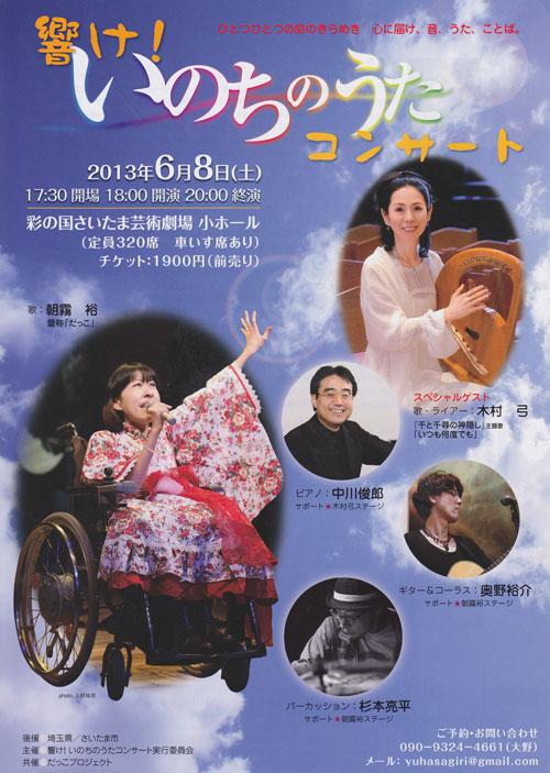 2013inochi.jpg