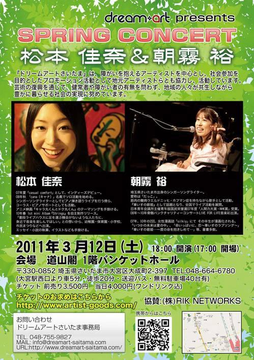 2011-03-12コンサートチラシ.jpg