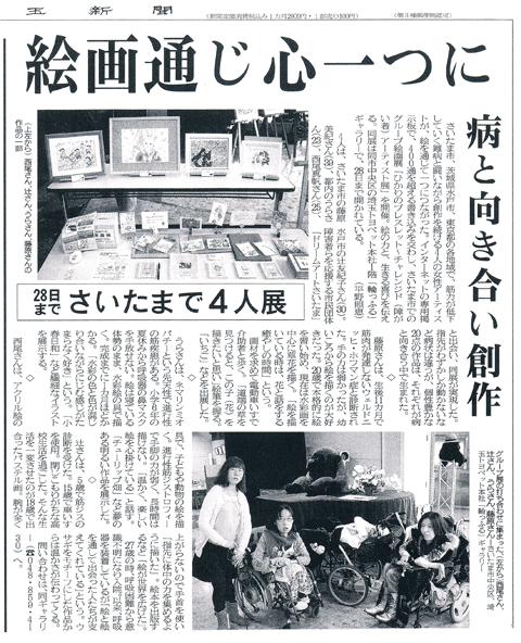 埼玉新聞 2010年4月26日