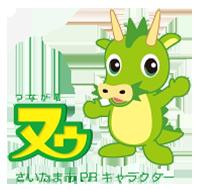 さいたま市PRキャラクターつなが竜ヌゥ