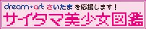 サイタマ美少女図鑑